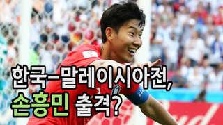 [영상] 한국-말레이시아전, 손흥민 출격?
