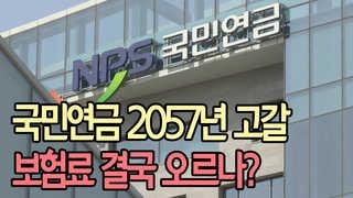 [영상] 국민연금 2057년 고갈…보험료 결국 오르나?