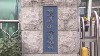 워마드 이번엔 '연세대 몰카'…경찰 내사 착수