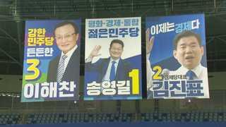 민주 당권주자들, 최대 표밭 수도권서 막판 총력전