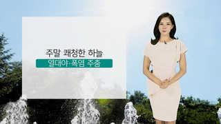[날씨] 주말 한결 누그러진 더위…태풍 '솔릭' 북상