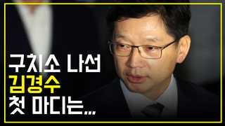 [영상] 구치소에서 나온 김경수, 첫 마디는...