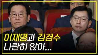 [영상] DJ 서거 9주기 추도식에 참석한 이재명ㆍ김경수