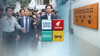 """""""정치 특검 입증"""" vs """"여권 압력에 굴복"""""""