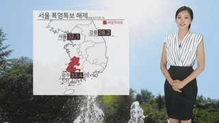 [날씨] 수도권 폭염특보 해제…내일까지 무더위 주춤