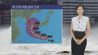[날씨] 일요일 쾌청, 서울 32도…태풍 '솔릭' 영향 가능성↑
