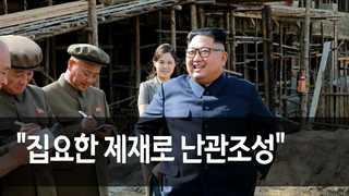 """[영상] 北 김정은 """"집요한 제재로 난관조성""""…삼지연군 또 시찰"""