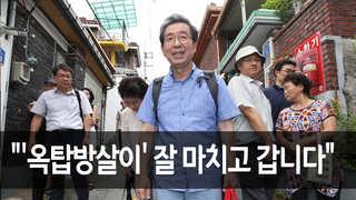 """[영상] '옥탑방살이' 박원순 """"잘 마치고 갑니다"""""""