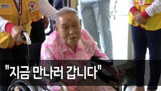 """[영상] 이산가족 """"65년만에 만나러 갑니다""""…상봉단 속초 집결"""