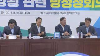 [현장연결] 당정청, 긴급 회의 열고 '고용 쇼크' 대책 논의