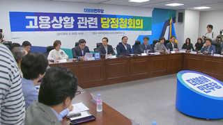 """당정청 '고용쇼크' 긴급회의…""""정책 수단 총동원"""""""