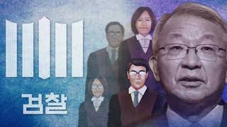 전ㆍ현직 대법관으로 점점 좁혀가는 '재판거래' 의혹 수사