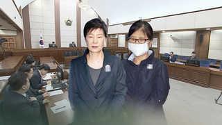 '국정농단' 박근혜ㆍ최순실 이번주 항소심 선고…뇌물죄 인정될까