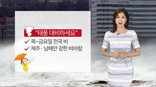 [날씨] 막바지 폭염…태풍 '솔릭' 한반도 관통할 듯