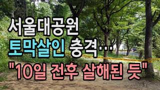 """[영상] 50대 남성 토막시신 '충격'…""""10일 전후 살해된 듯"""""""