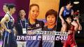 [포토무비] 농구부자·핑퐁모녀·부부레슬러…자카르타에 뜬 패밀리 선수단
