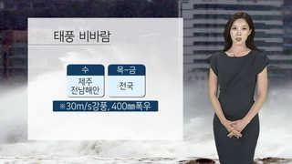 [날씨] 막바지 폭염, 중부 비…태풍 '솔릭' 상륙 임박