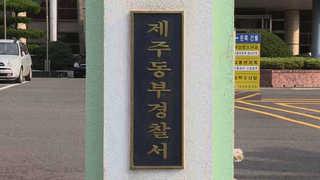 '제주 한 달 살기' 타운하우스 임대 사기 20대 구속