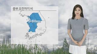 [날씨] 중부 오전까지 비…태풍 목요일 한반도 관통