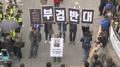 """""""박근혜 청와대ㆍ경찰, 백남기 수술과정에 깊이 개입"""""""