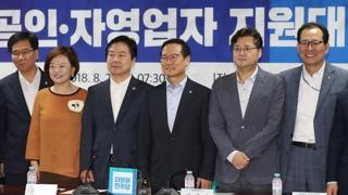 """당정 """"소상공인ㆍ자영업자에 7조원 넘게 지원"""""""