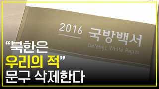 """[영상] 국방백서에 """"북한군은 우리의 적"""" 삭제, 이유는?"""