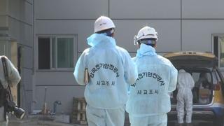 인천 남동공단 화재 합동 감식…4층 CCTV 분석 중