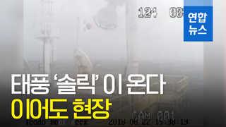 [영상] 태풍 '솔릭'이 온다…이어도 해양과학기지 현장