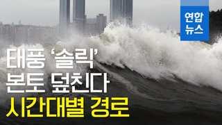 [영상] 태풍 '솔릭' 본토 덮친다…시간대별 진로