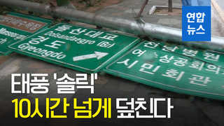 [영상] 태풍 '솔릭', 10시간 이상 내륙 강타