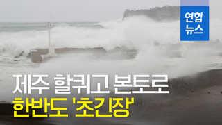 [영상] 제주 할퀸 '솔릭' 본토로…한반도 '초긴장'