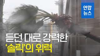 [영상] 제주 강타한 '솔릭'의 위력, 어느 정도였나