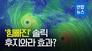 [영상] '힘 빠진' 솔릭, 후지와라 효과?