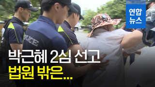 [영상] 박근혜 2심 선고 후 법원 밖 스케치