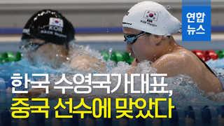 [영상] 한국 수영국가대표, 중국 선수에 맞았다