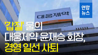 """[영상] '갑질' 물의 대웅제약 윤재승 회장 """"경영 일선 사퇴"""""""