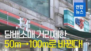 [영상] 담배판매 거리제한 50m→100m…편의점 무분별 출점 막을까