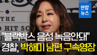 """[영상] """"블랙박스 내부 음성 녹음안돼""""…경찰, 박해미 남편 구속영장"""