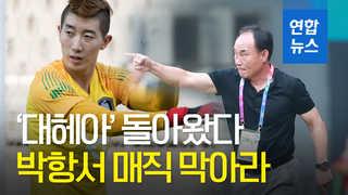 [영상] '대헤아' 조현우 돌아왔다…'박항서 매직' 막아라