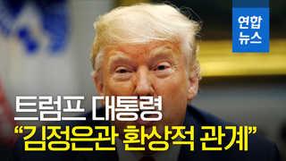 """[영상] 트럼프 """"김정은과 환상적 관계, 그런데 문제는…"""""""