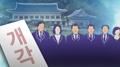 Moon nombra a un nuevo ministro de Defensa y a otros cuatro miembros del Gabinet..