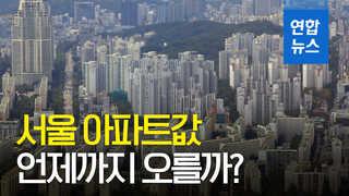 [영상] 거침없는 서울 아파트값…6년3개월 만에 최대 상승