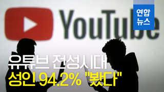 """[영상] 유튜브 전성시대…""""성인 94.2% 이용했다"""""""