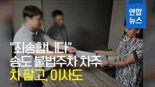 """[영상] """"죄송합니다""""…송도 불법주차 차주, 차 팔고 이사도"""
