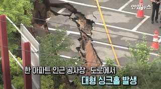 """[영상] """"쿵 소리에 나가보니""""…서울 아파트 인근서 대형 싱크홀"""