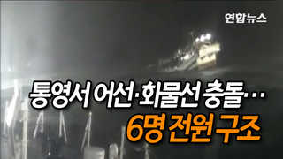 [현장] 통영서 어선·화물선 충돌…6명 전원 구조