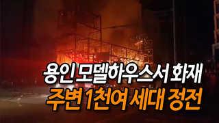 용인 모델하우스서 화재…주변 1천여 세대 정전