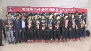 [현장연결] '금의환향' 김학범호, 금메달 목에 걸고 귀국