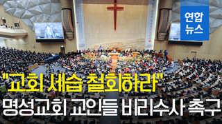 """[영상] """"교회 세습 철회하라""""…명성교회 교인들, 비리수사 촉구"""