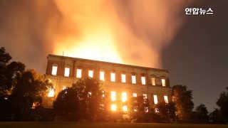 [영상] 브라질 국립박물관서 큰불…소장품 2천만점 소실 우려